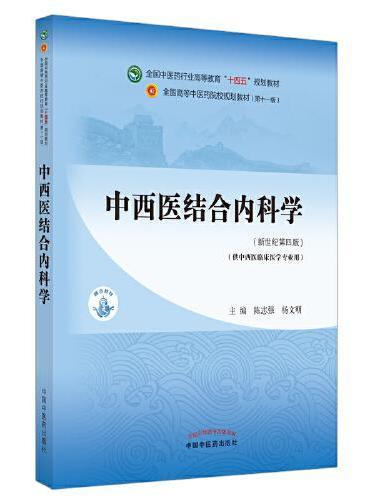 """中西医结合内科学·全国中医药行业高等教育""""十四五""""规划教材"""