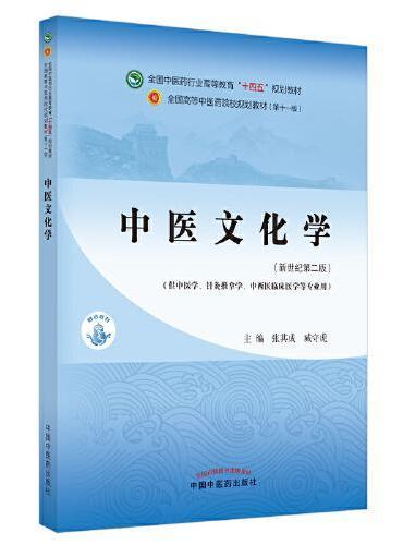 """中医文化学·全国中医药行业高等教育""""十四五""""规划教材"""