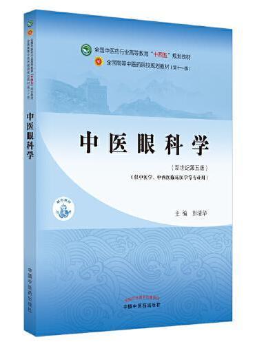 """中医眼科学·全国中医药行业高等教育""""十四五""""规划教材"""