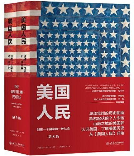 美国人民:创建一个国家和一种社会(第8版)(上下册套装)