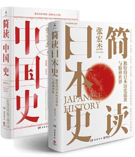 简读日本史+简读中国史 套装全2册(知名历史学者张宏杰集结数年思考之精华)