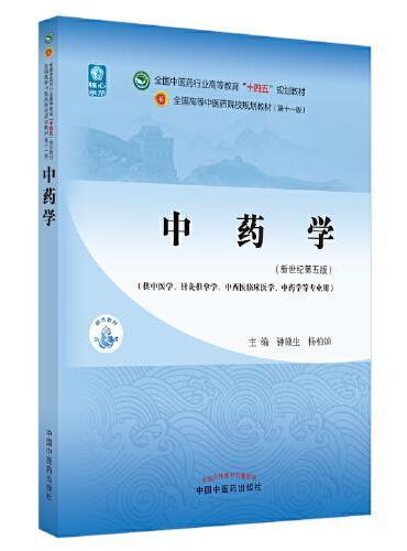 """中药学·全国中医药行业高等教育""""十四五""""规划教材"""