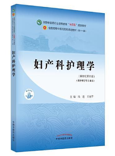 """妇产科护理学·全国中医药行业高等教育""""十四五""""规划教材"""