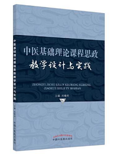 中医基础理论课程思政教学设计与实践