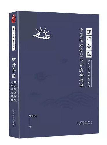知行合医 : 中医思维模型与专病实战课