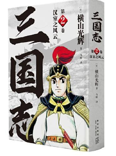 《汉室之风云》(三国志第2卷)