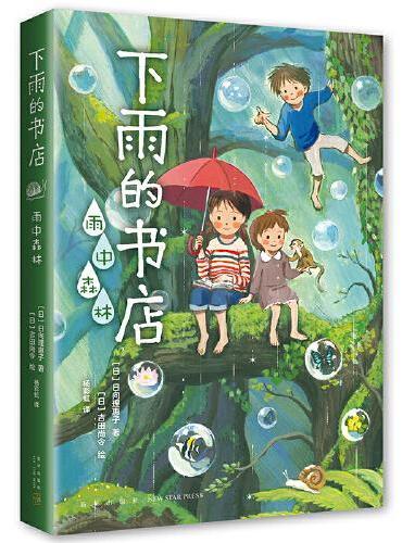 下雨的书店:雨中森林