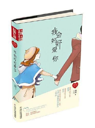 """《儿童文学》金牌作家书系·""""我的爱""""系列小说—— 我会好好爱你"""
