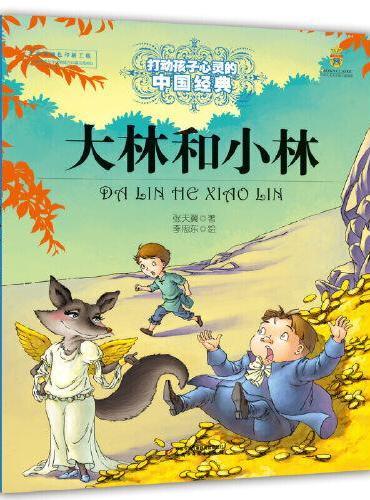打动孩子心灵的中国经典—— 大林和小林