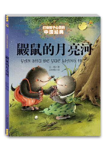 打动孩子心灵的中国经典—— 鼹鼠的月亮河
