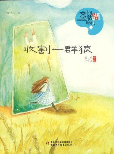 《儿童文学》童书馆 —— 收割一群狼