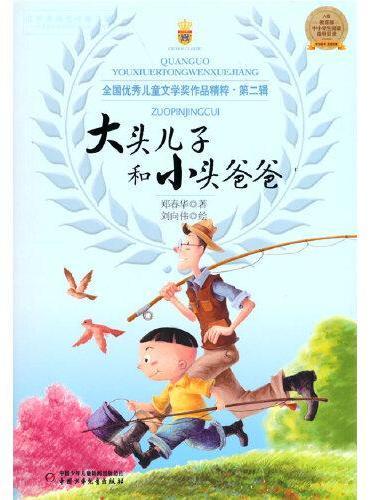 全国优秀儿童文学奖作品精粹·第二辑—— 大头儿子和小头爸爸
