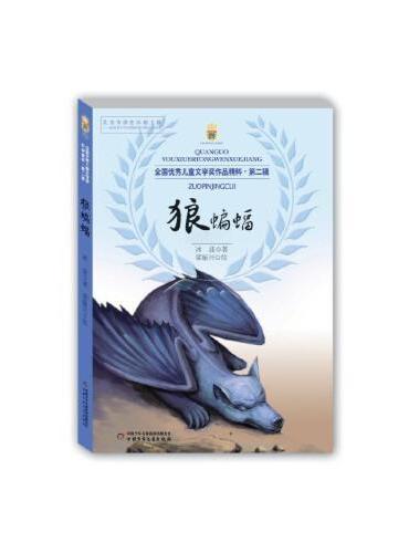 全国优秀儿童文学奖作品精粹·第二辑—— 狼蝙蝠