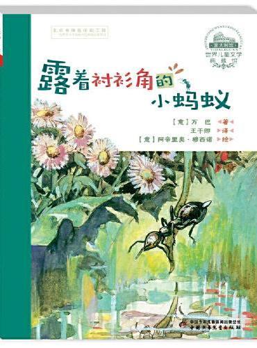 世界儿童文学典藏馆—— 露着衬衫角的小蚂蚁(典藏版)