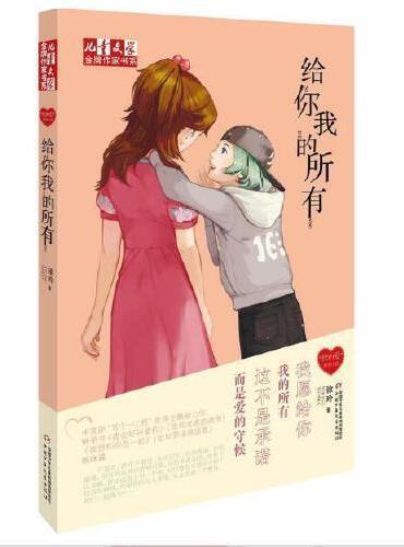 """《儿童文学》金牌作家书系·""""我的爱""""系列小说—— 给你我的所有"""