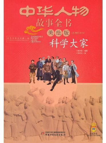 中华人物故事全书(美绘版)·近现代部分—— 科学大家