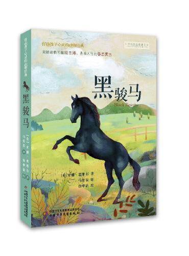 打动孩子心灵的动物经典—— 黑骏马