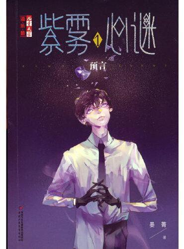 《儿童文学》淘·乐·酷书系—— 紫雾心谜1:预言