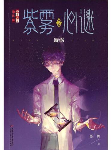 《儿童文学》淘·乐·酷书系—— 紫雾心谜2:漩涡