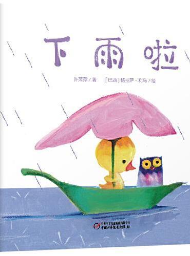 中少阳光图书馆 婴儿认知启蒙小绘本 下雨啦