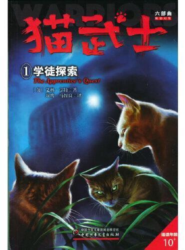 猫武士六部曲暗影幻象(1)—— 学徒探索