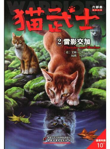 猫武士六部曲暗影幻象(2)—— 雷影交加
