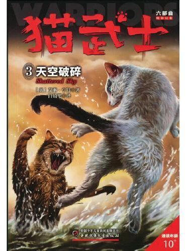 猫武士六部曲暗影幻象(3)—— 天空破碎