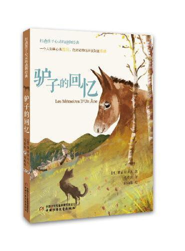 打动孩子心灵的动物经典—— 驴子的回忆