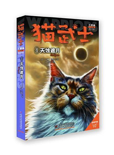 猫武士三部曲(4)—— 天蚀遮月