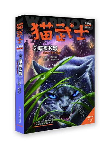 猫武士三部曲(5)—— 暗夜长影