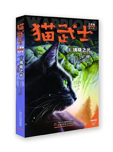 猫武士三部曲(6)—— 拂晓之光