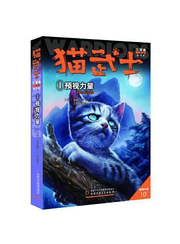 猫武士三部曲(1)—— 预视力量