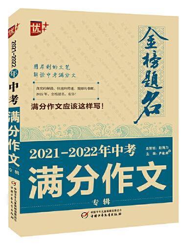 2021-2022年中考满分作文专辑