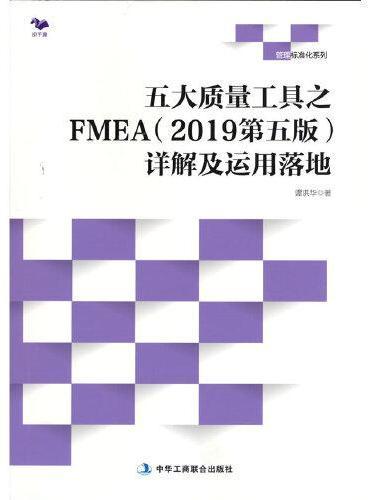 五大质量工具之FMEA(2019第五版)详解及运用落地(质量管理 内审 汽车工业 识干家 博瑞森图书)