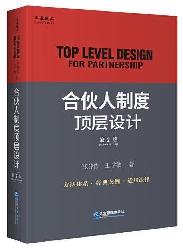 合伙人制度顶层设计(第2版 精装)