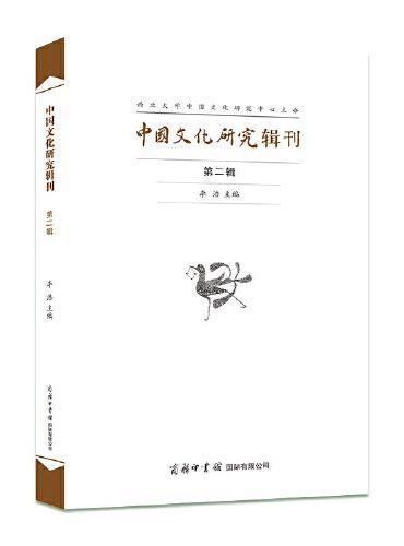 中国文化研究辑刊(第二辑)