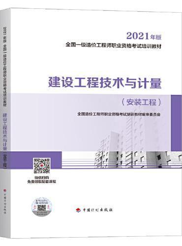 2021年版全国一级造价工程师职业资格考试培训教材 建设工程技术与计量(安装工程)
