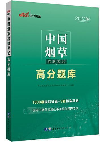 中国烟草招聘考试 中公2022中国烟草招聘考试高分题库
