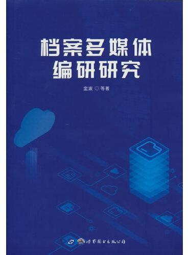 档案多媒体编研研究