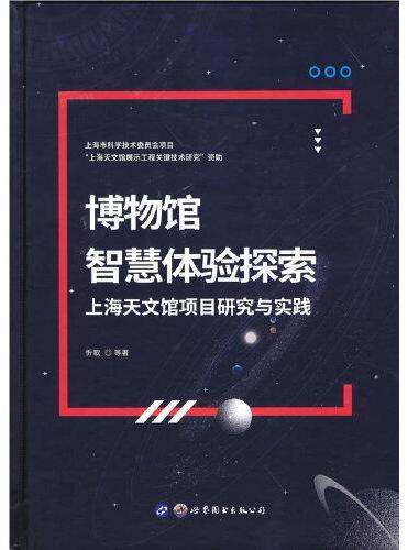 博物馆智慧体验探索——上海天文馆项目研究与实践