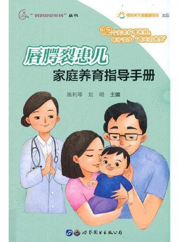 唇腭裂患儿家庭养育指导手册