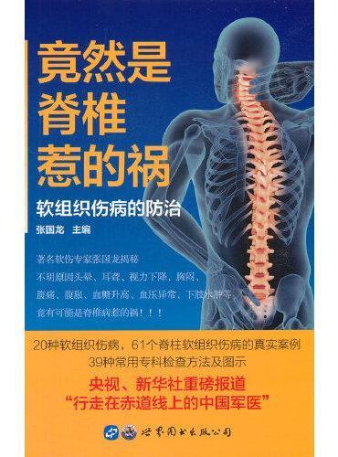 竟然是脊椎惹的祸--软组织伤病的防治