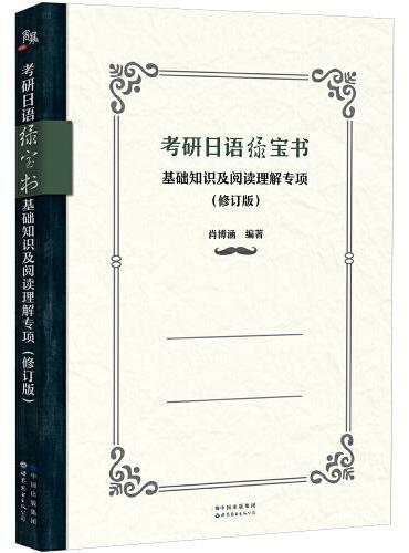 考研日语绿宝书:基础知识及阅读理解专项(修订版)