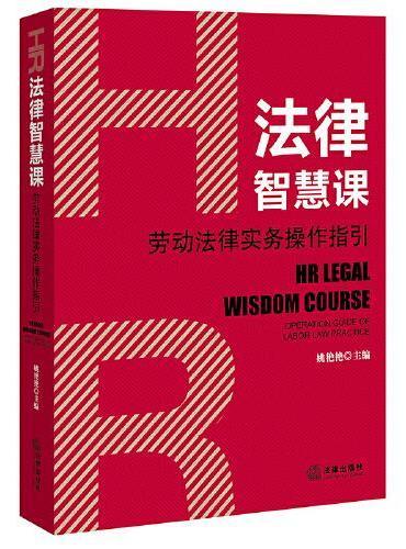 HR法律智慧课:劳动法律实务操作指引