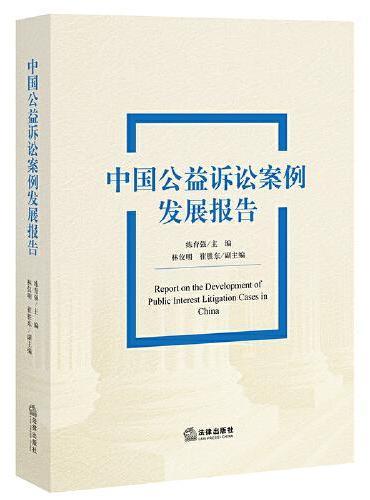 中国公益诉讼案例发展报告