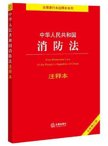 中华人民共和国消防法注释本(全新修订版)(百姓实用版)