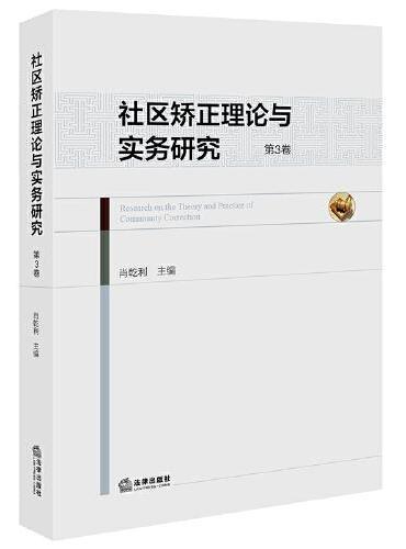 社区矫正理论与实务研究(第3卷)
