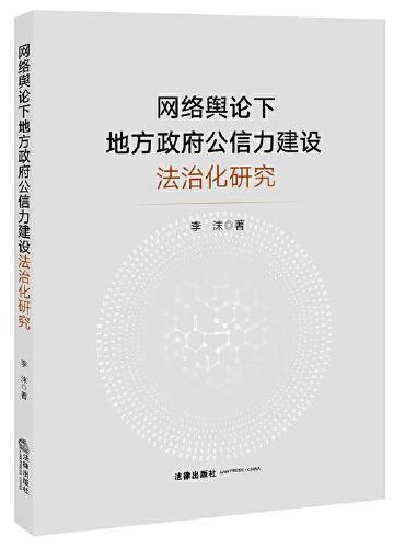 网络舆论下地方政府公信力建设法治化研究