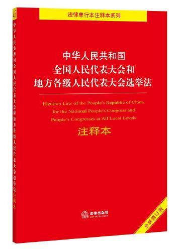 中华人民共和国全国人民代表大会和地方各级人民代表大会选举法注释本(全新修订版)(百姓实用版)