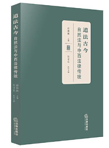 道法古今:自然法与中西法律传统